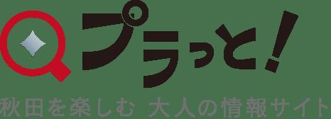 プラっと!秋田を楽しむ大人の情報サイト